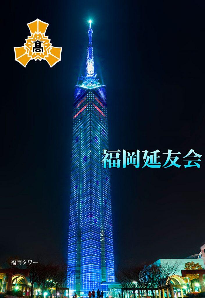 福岡延友会